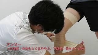 膝内側側副靱帯損傷に対するテーピング