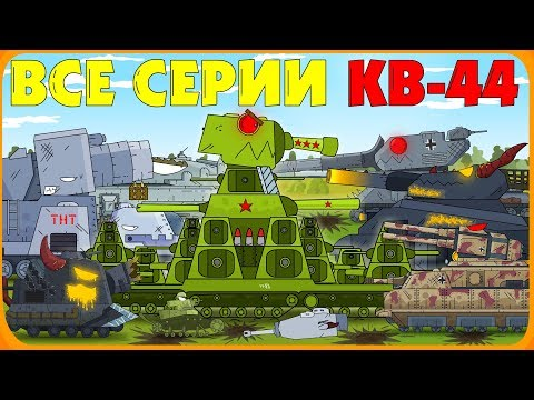 Все серии Советского монстра КВ-44 - Мультики про танки