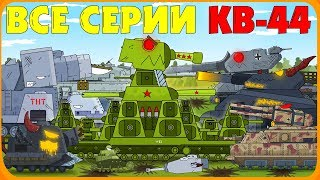 All series of the Soviet monster KV-44 - Cartoons about tanks