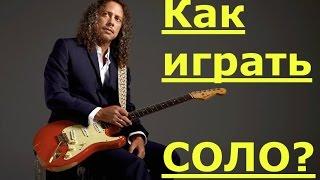 �������� ���� Импровизация на гитаре. Пентатоника - это просто! ������