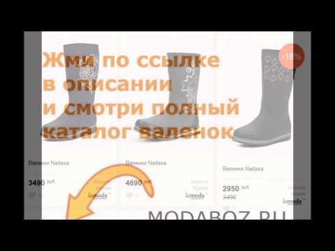 Купить валенки женские в украине
