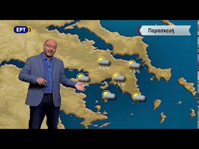 ΕΡΤ3 - ΔΕΛΤΙΟ ΚΑΙΡΟΥ 25/05/2017, με τον Σάκη Αρναούτογλου