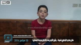فيديو| بقصيدة.. طفل يهاجم القرضاوي.. والطيب يعده بالمدرسة العسكرية