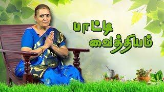 சுவாச பிரச்சினைகள் பற்றி இனி கவலை வேண்டாம்! || #பாட்டி_வைத்தியம் | breathing problems treatment |
