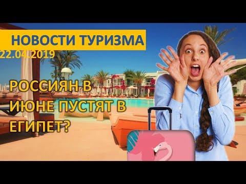 Новости туризма: россиян пустят в Египет, Нотер Дам восстановят, лайфхаки по Дубай, ОАЭ