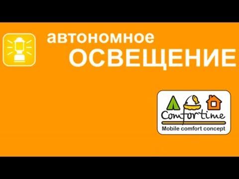 Автономное Освещение. http://www.camping.ru/
