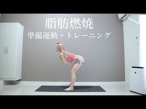 脂肪燃焼 自宅トレーニング 準備運動+トレーニング