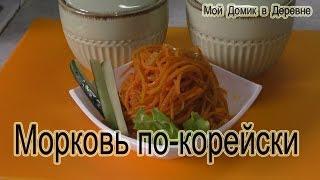 Морковь по-корейски ! Подробный рецепт! Вкус не отличишь от покупной! Дешевле в 6 раз!