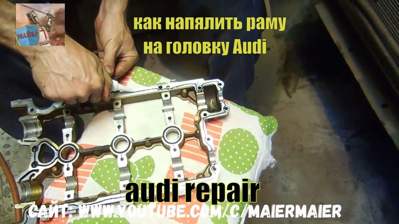 Audi A6 MAIER DIY Repair videos 2017 🆕 НАПЯЛИВАЮ РАМУ ГБЦ || Hydraulic compensator, rockers #⃣5⃣