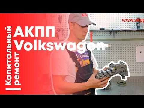 Ремонт АКПП Volkswagen главные причины неисправностей