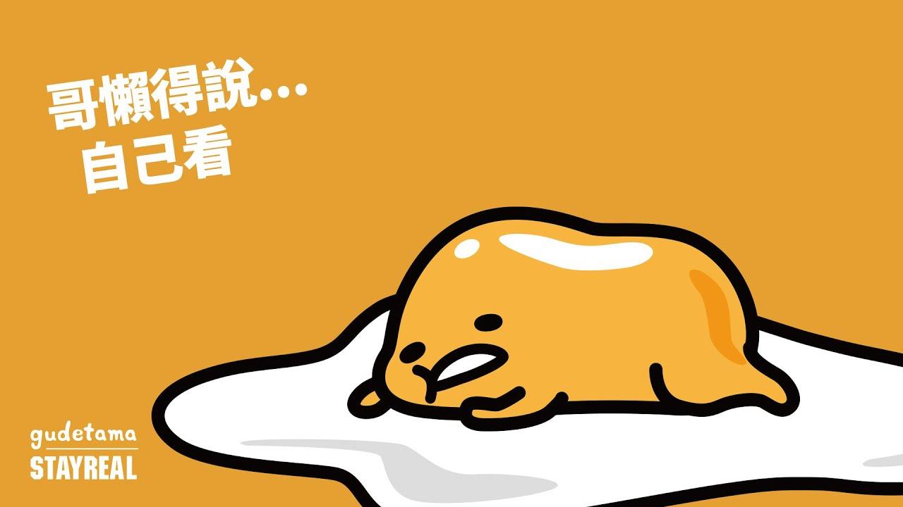 Japanese Wall 【stayreal X 蛋黃哥】哥懶得說 你自己看 Youtube
