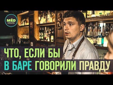 Что, если бы в баре говорили правду?