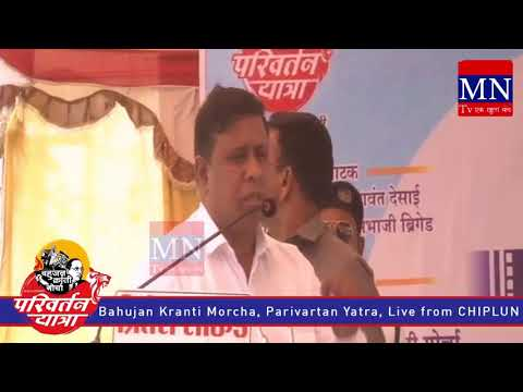 Bahujan Kranti Morcha, Parivarta Yatra, (Chiplun) Waman Meshram's speech