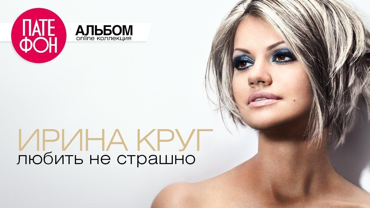 Ирина КРУГ — Любить не страшно (Full album)