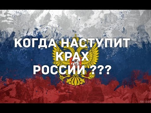 Картинки по запросу развал России - фото