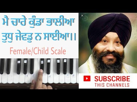 Learn Shabad Main Chaare Kunda Paaliyan (Female/Child Scale)