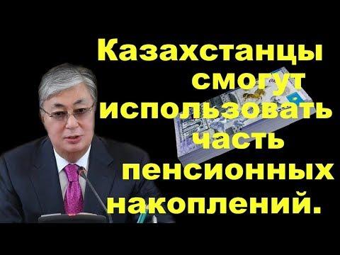 Кто сможет забрать часть пенсионных накоплений в Казахстане.