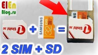 видео В iPhone 5 можно использовать сразу две SIM-карты