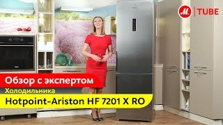 Видеообзор холодильника Hotpoint-Ariston HF 7201 X RO с экспертом «М.Видео»
