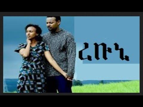 Download Rebuni: Ethiopian movie 2017   Ethiopian movie new 2017 full movies   Amharic movie  Rebuni