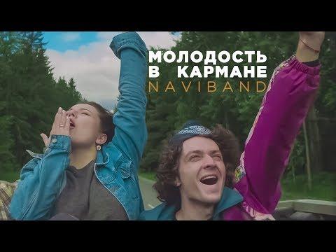 Naviband - Молодость в кармане (20 июня 2018)
