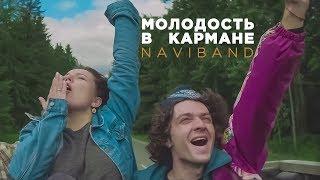 Naviband - Молодость в кармане (Official Music Video) thumbnail