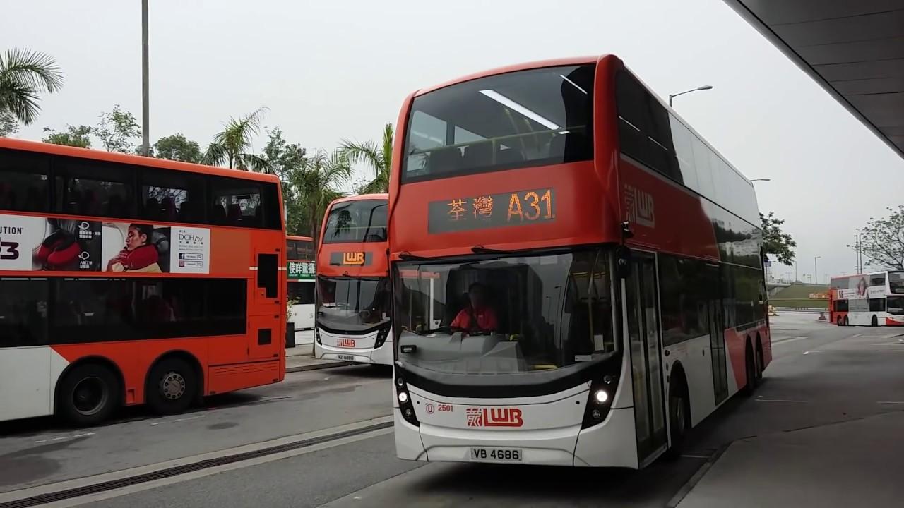 Hong Kong Bus LWB 龍運巴士 @ 2501 A31 Alexander Dennis Enviro500 New Facelift 機場地面運輸中心 荃灣(如心廣場) - YouTube