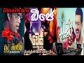 Sinhala Dj Remix Nonstop 2018|New Sinhala Love Songs 2018 latest song remix