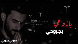 ياروحي  (محمد الحلفي) مع كلمات حصريا 2018