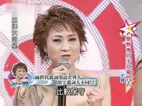 2010/04/29王牌大明星 雙聲的玉女掌門人 尤雅