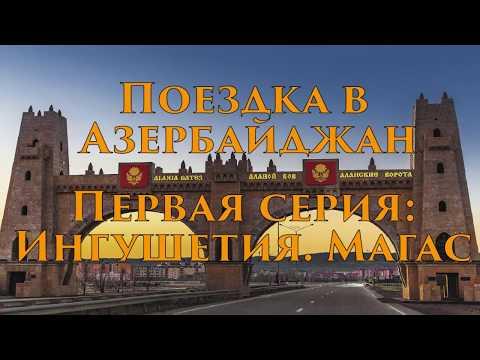 Поездка в Азербайджан. Первая серия: Ингушетия. Магас