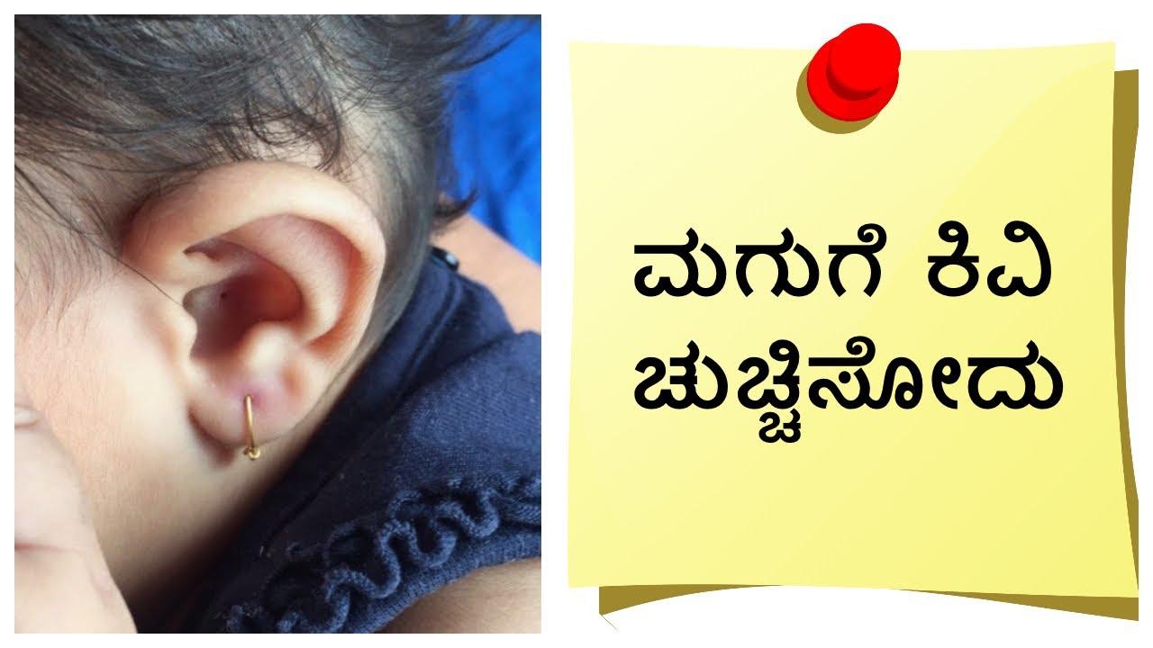 ಮಗುಗೆ ಕಿವಿ ಚುಚ್ಚಿಸೋದು | Ear Piercing for Baby