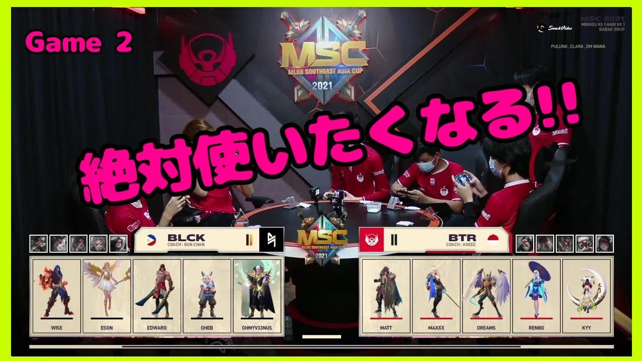 【世界大会で勉強会!】見終わった時にはこの構成使いたくなっちゃう、、、「MSC2021 BTR vs BLCK GAME2」【モバイルレジェンド/Mobile Legends】