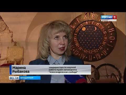 Александровской слободе 100 лет