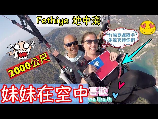 妹妹第一次跳飛行傘🪂空中打開台灣國旗🇹🇼【TAIWAN R.O.C FLAG IS IN TURKISH SKY🇹🇷】