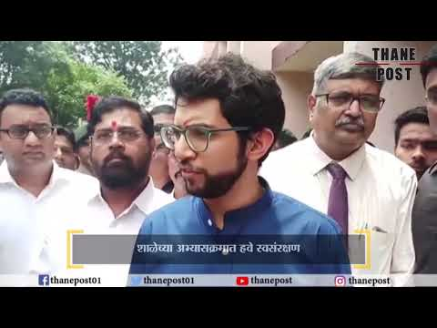 Aditya Thackeray visited self defence workshop in Dnyansadhana College Thane