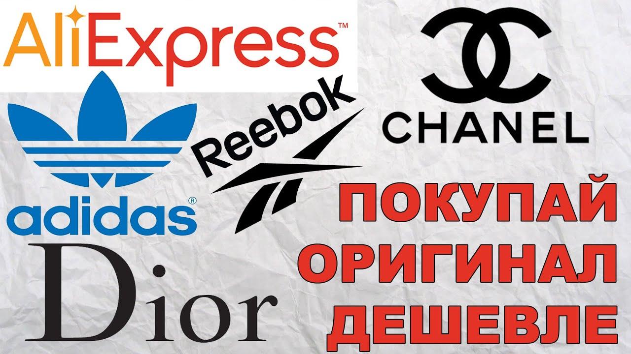 80fee45d168 Секрет покупки брендовых вещей на Aliexpress - YouTube