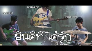 ยินดีที่ได้รัก - S.D.F (Band Cover) | EarthEPD feat. Paotung & Beammusic