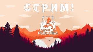 Русская Рыбалка 4 с Алексей BoJIoCaTbIu - Волхов - Лосось Петрович Самохвалов!
