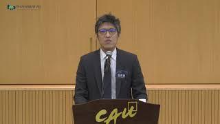 [제8회 지식재산연구 학술대회] 축사
