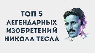 ТОП 5 легендарных изобретений Никола Тесла