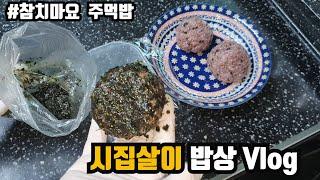 참치마요 주먹밥 간편 도시락 나들이 주먹밥 만드는법 k…