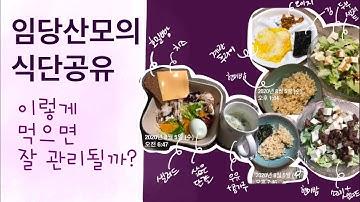 [임당산모의 식단공유 #1] 임신성당뇨 식단공유 및 식단별 혈당 공유 (휴- 쉽지만은 않다!)