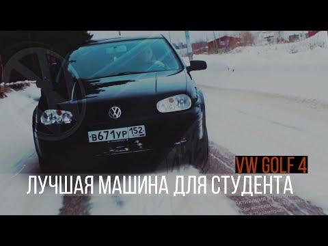 VW GOLF 4 ЗА 200К. ЛАКШЕРИ ДЛЯ СТУДЕНТА