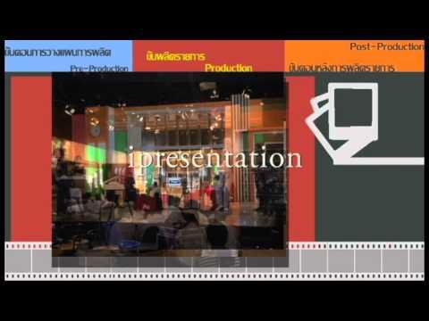 รับทำ powerpoint สวยๆ by ipresentation