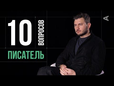 10 глупых вопросов ПИСАТЕЛЮ | Дмитрий Глуховский