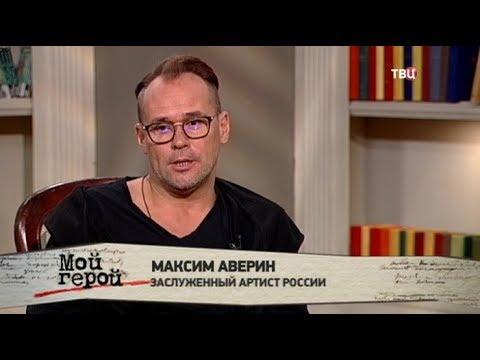 Максим Аверин. Мой
