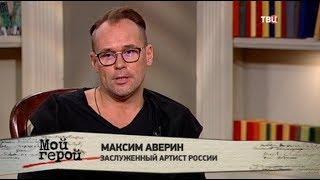 Максим Аверин. Мой герой