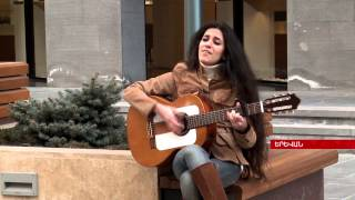 կիթառով աղջկա համաշխարհային ճանաչումը սկսվել է երևանի փողոցներից aysor atv