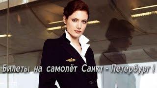 Билеты на самолёт Санкт - Петербург!